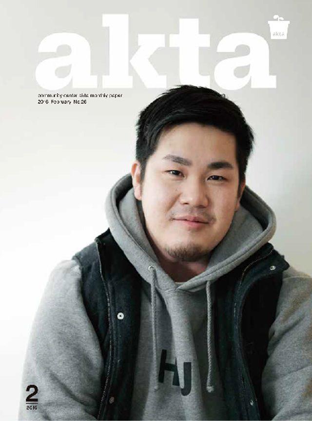 monthly akta 2016/02