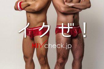 HIV check第3期