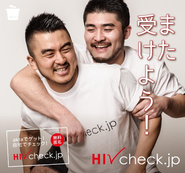 HIVcheck201607_640600