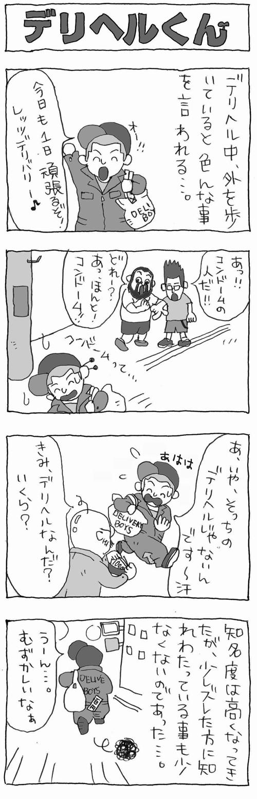 デリヘルくん4