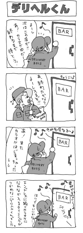 デリヘルくん6