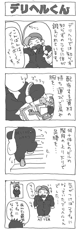 デリヘルくん7
