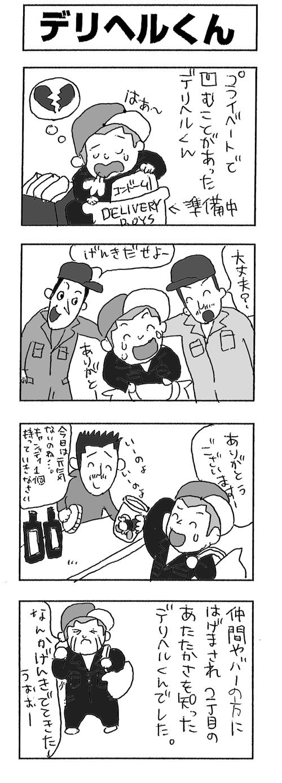 デリヘルくん9