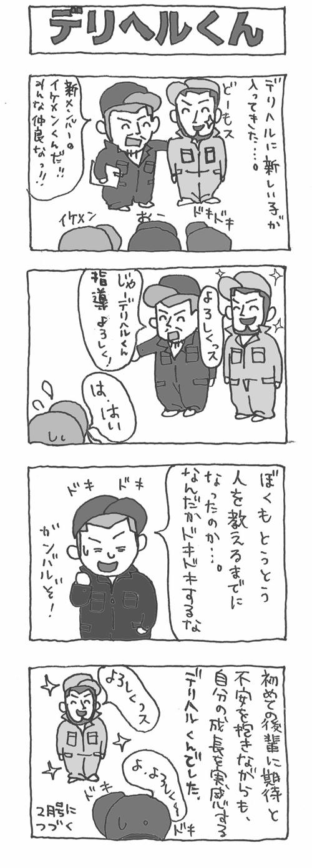 デリヘルくん10