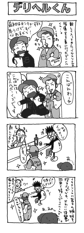 デリヘルくん11