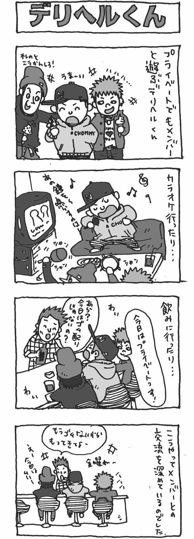 デリヘルくん13
