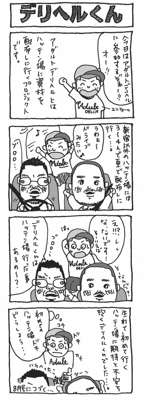 デリヘルくん16