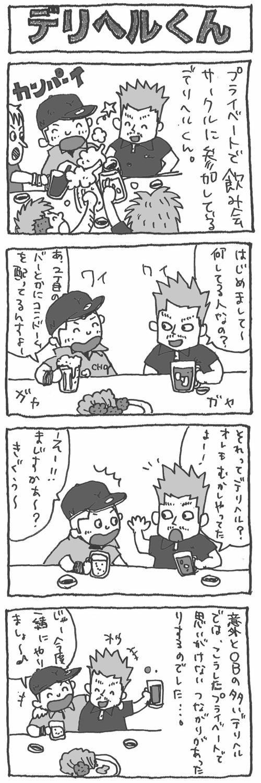 デリヘルくん19