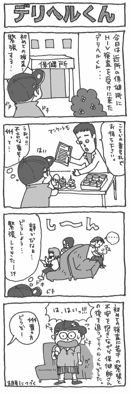 デリヘルくん28