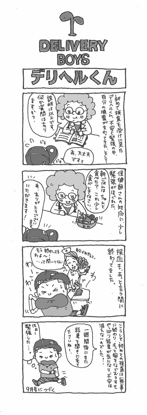 デリヘルくん29