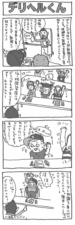 デリヘルくん31