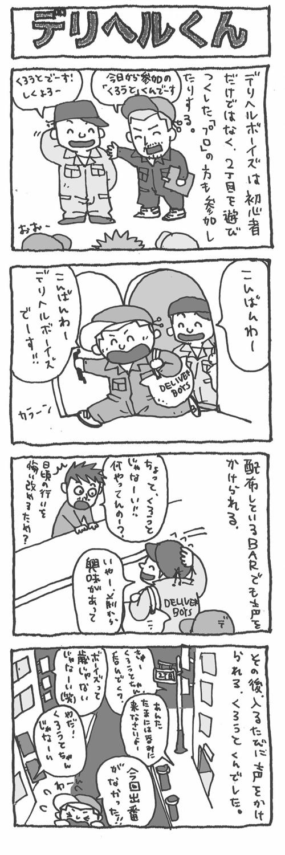 デリヘルくん35