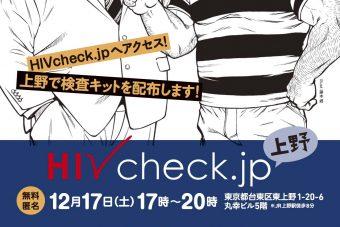hivcheck_ueno03