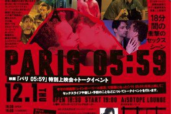 tokyo-aids-weeks2017