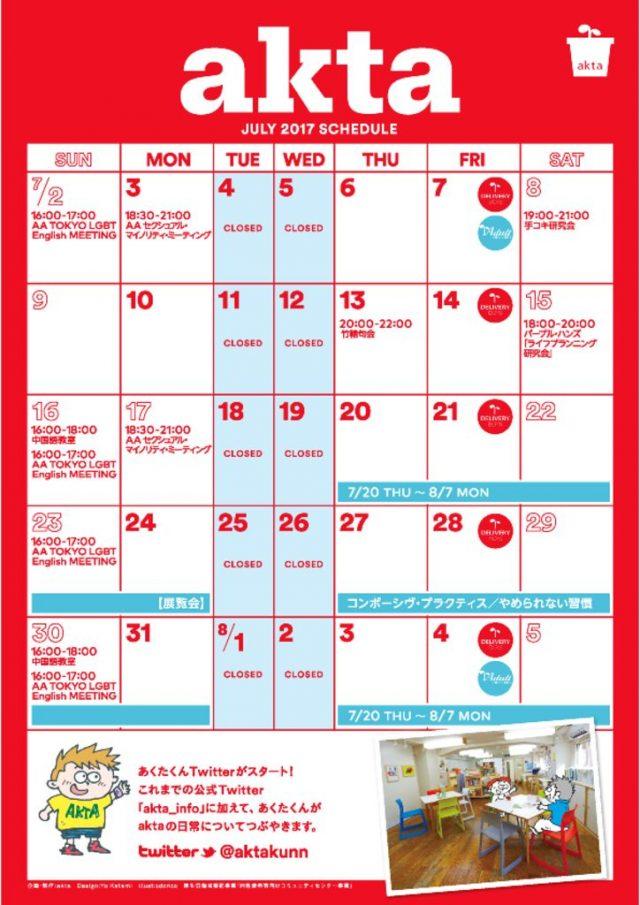 akta-monthly-schedule_2017_07
