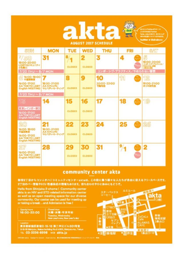 akta-monthly-schedule_2017_08_ol_2.jpg