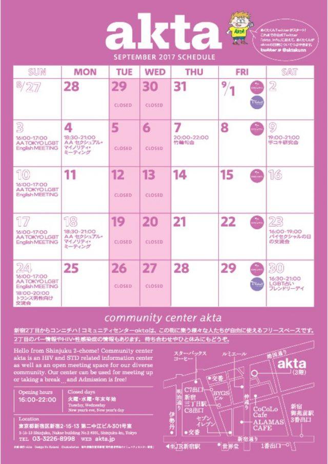 akta-monthly-schedule_2017_09_ol.jpg