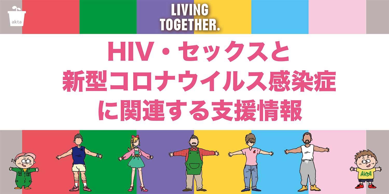 hiv コロナ ウイルス