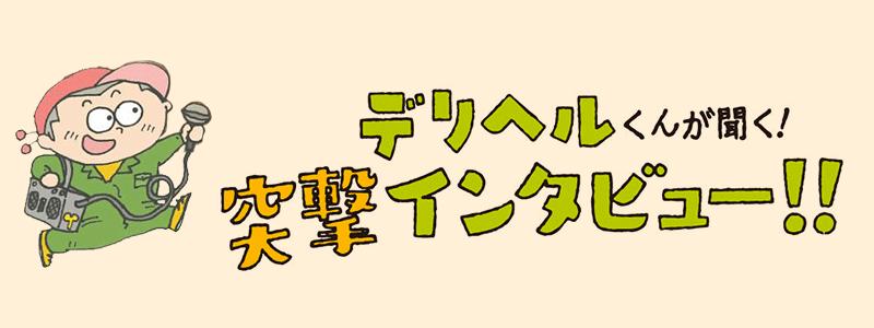 デリヘルくんが聞く!突撃インタビュー!!