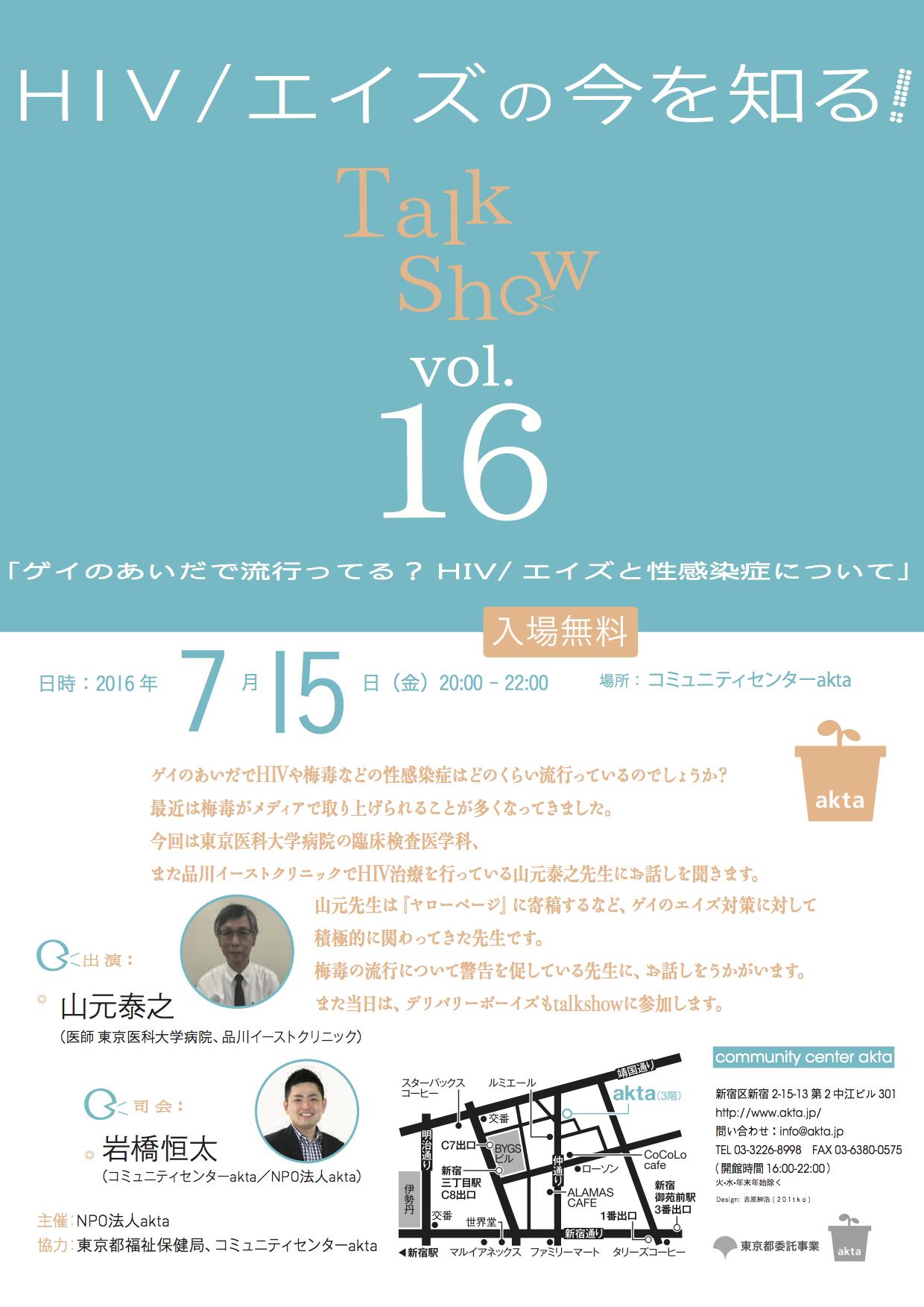 akta_talkshow16