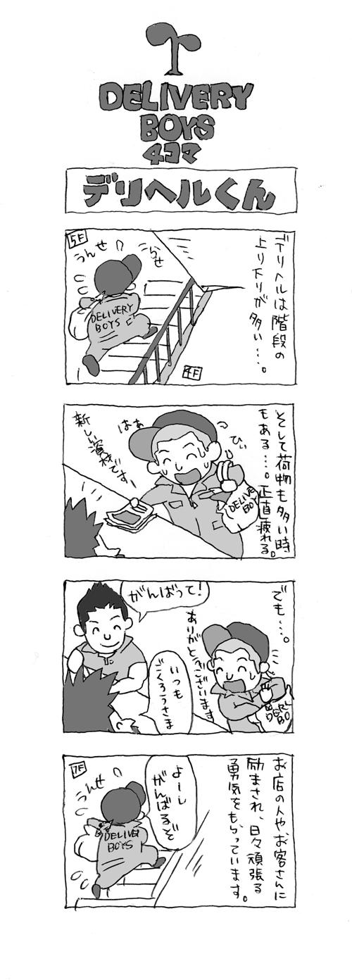 デリヘルくん3