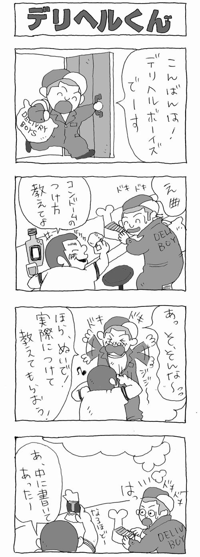 デリヘルくん5