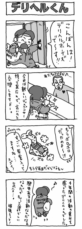 デリヘルくん12