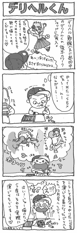 デリヘルくん32