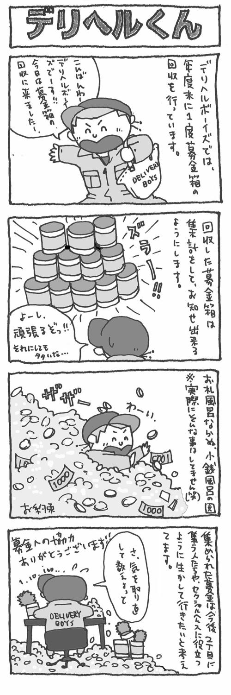 デリヘルくん37