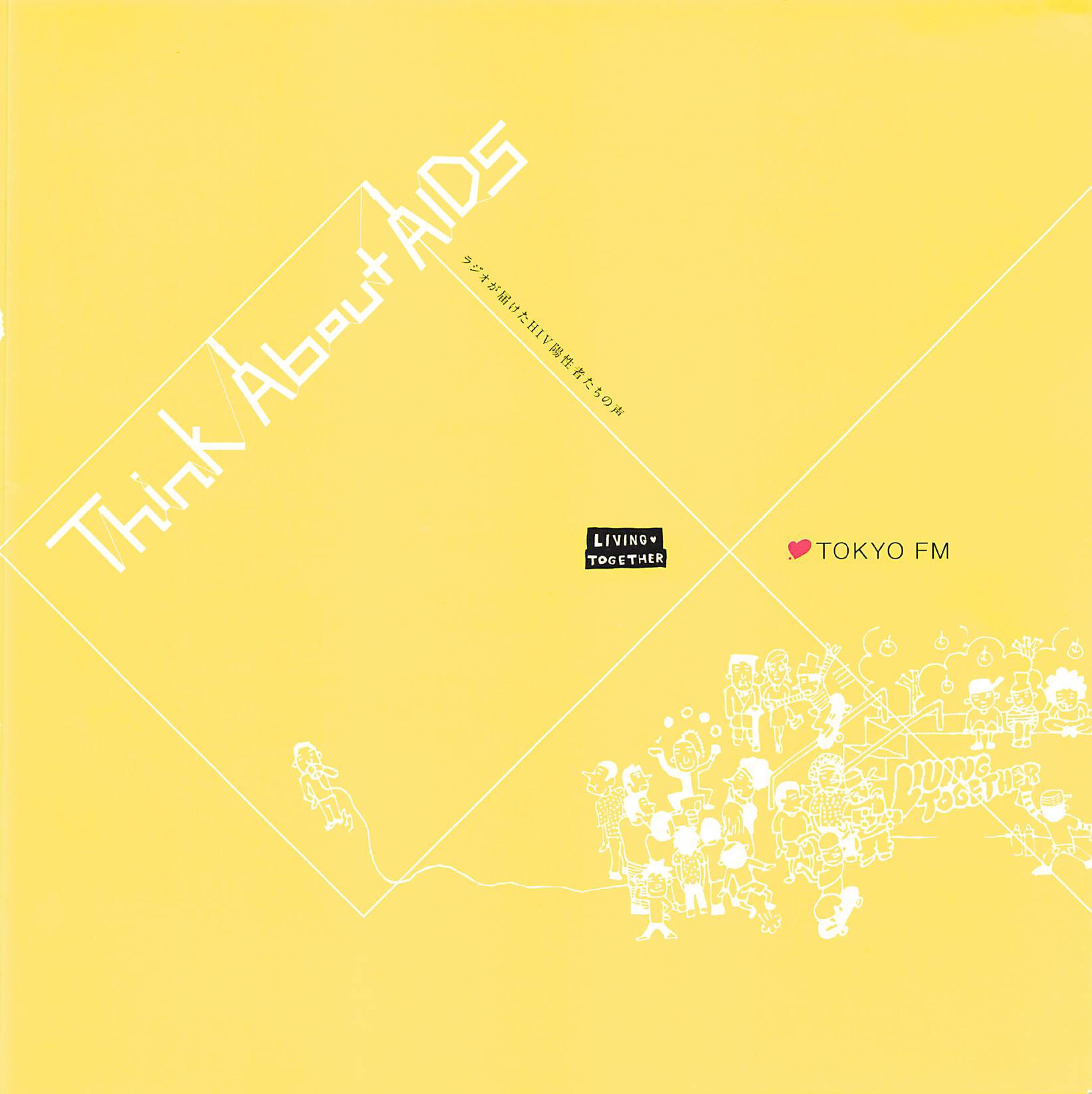 Think About AIDS Living Together × TOKYO FM
