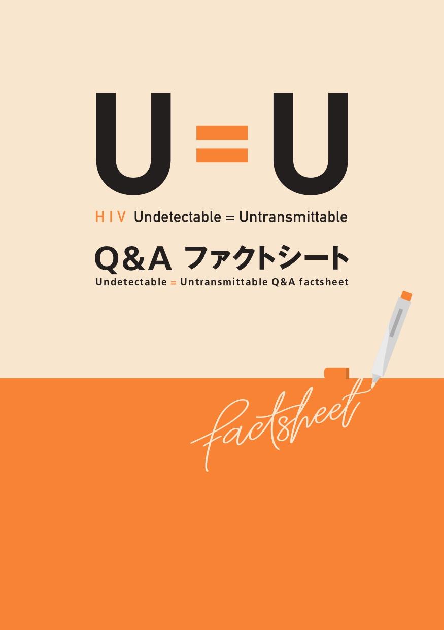 U=U Q&A ファクトシート